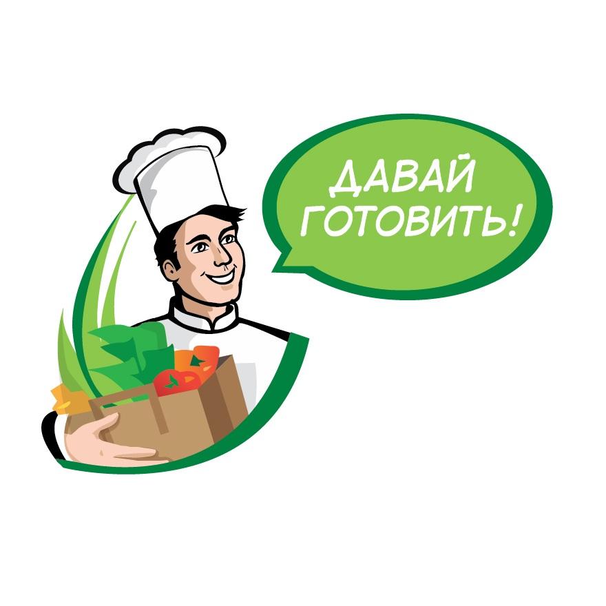 Давай готовить!