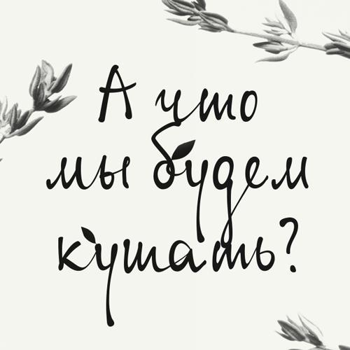 «А что мы будем кушать?»